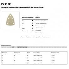 PS 33 CK