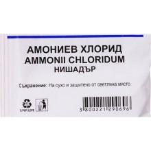 Амониев хлорид / Нишадър 1кг.